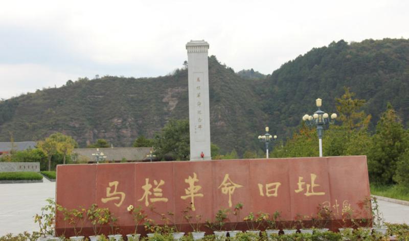 陕西马栏革命纪念馆旅游风景图片