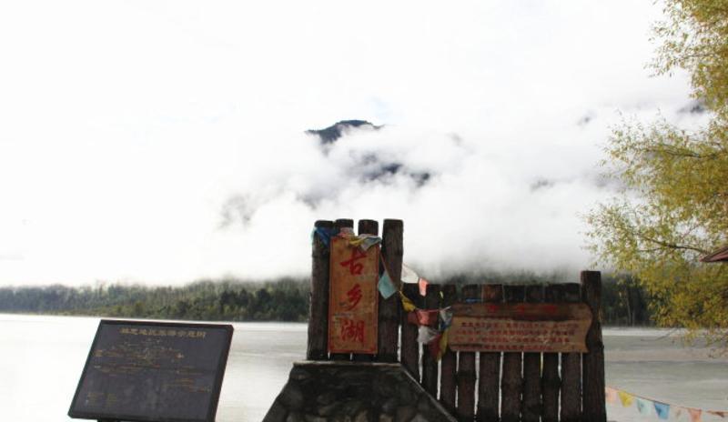 林芝古乡湖景点图片