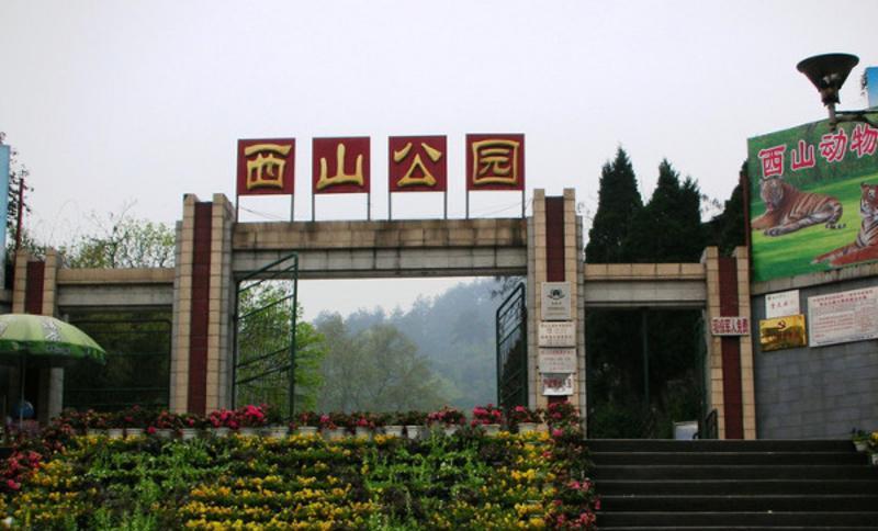 黔南州都匀西山公园景点图片