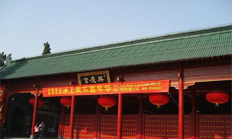 首页 西安市 >西安兴庆宫公园          兴庆宫公园是西安市最大的