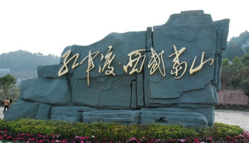 广元苍溪红军渡·西武当山