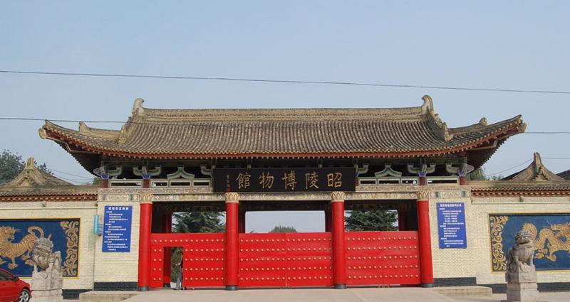 陕西昭陵博物馆