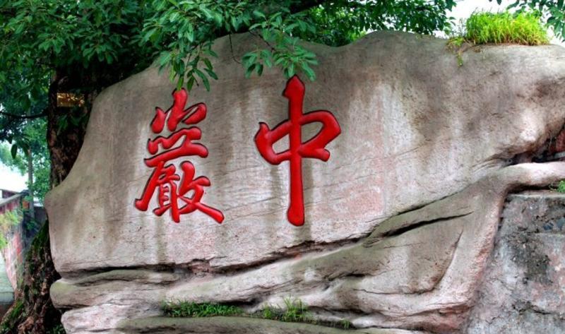 青神县中岩寺旅游风景图片