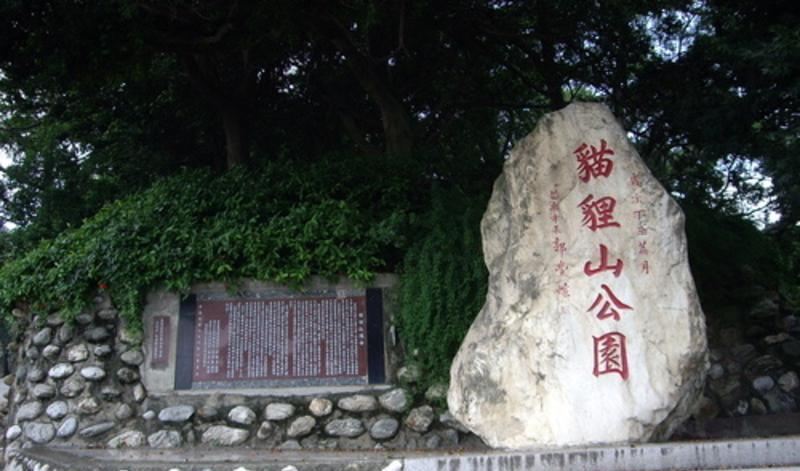 台湾苗栗猫狸山公园景点图片