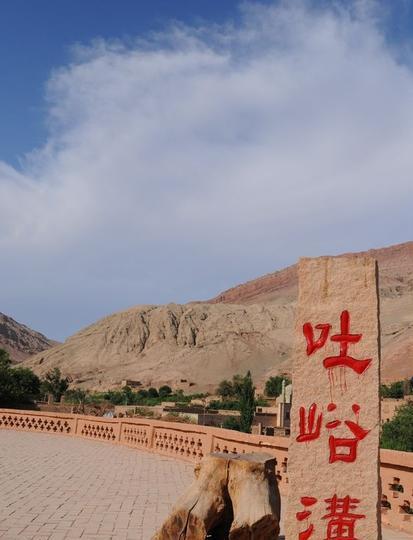 吐峪沟风景点图片