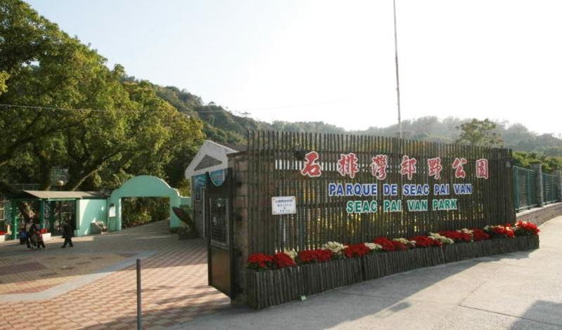 石排湾郊野公园旅游风景图片