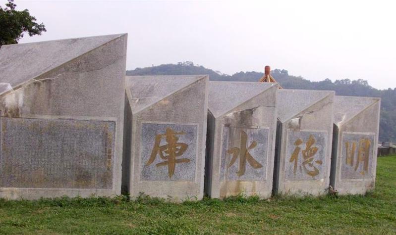 台湾明德水库景点图片