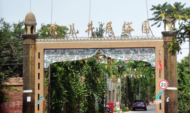 吐鲁番坎儿井民俗园景点图片