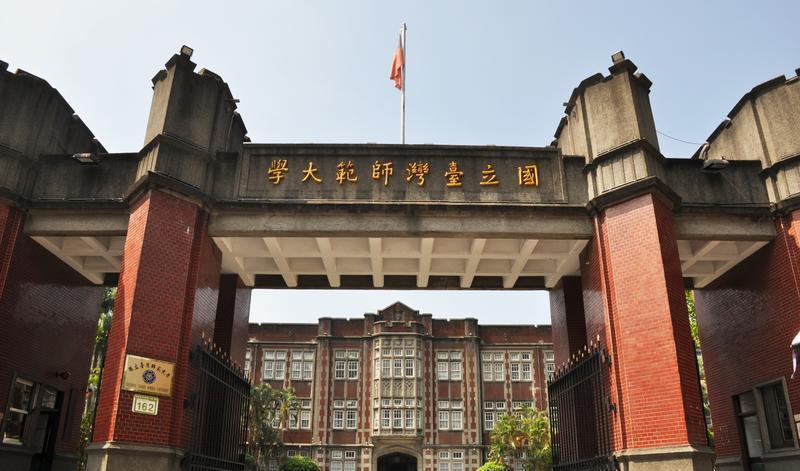 台湾师范大学校园风光景点图片