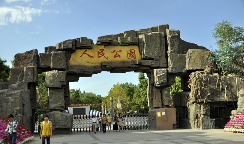 昌吉人民公园景点图片