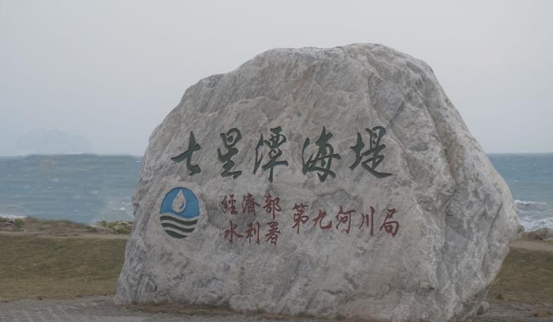台湾七星潭景点图片