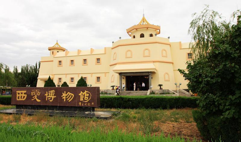 武威西夏博物馆景点图片