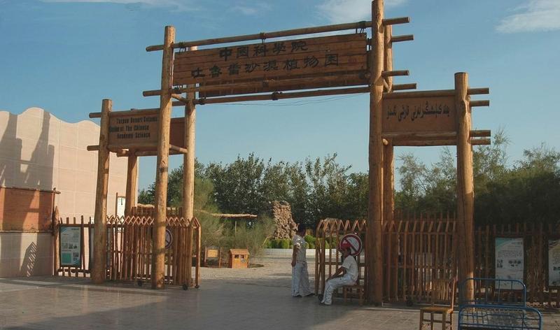 中科院吐鲁番沙漠植物园景点图片