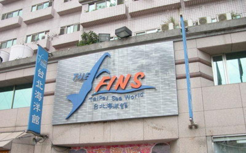 台北海洋生活馆景点图片