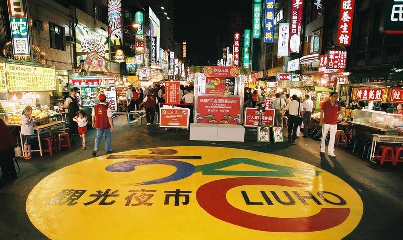 高雄六合夜市旅游风景图片