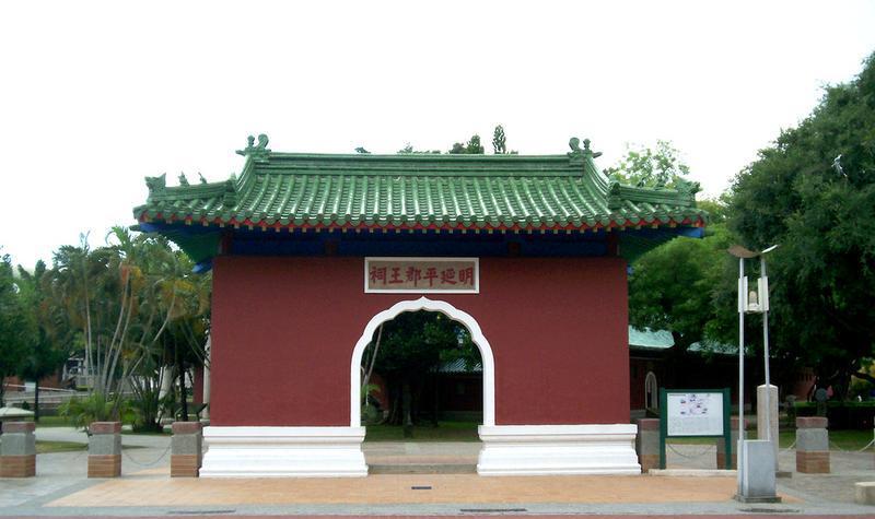 台南延平郡王祠景点图片
