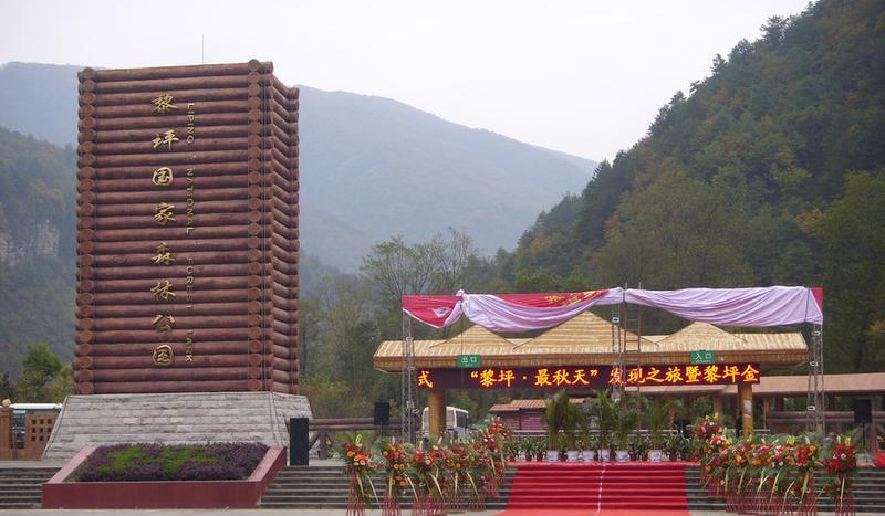 汉中黎坪风景点图片