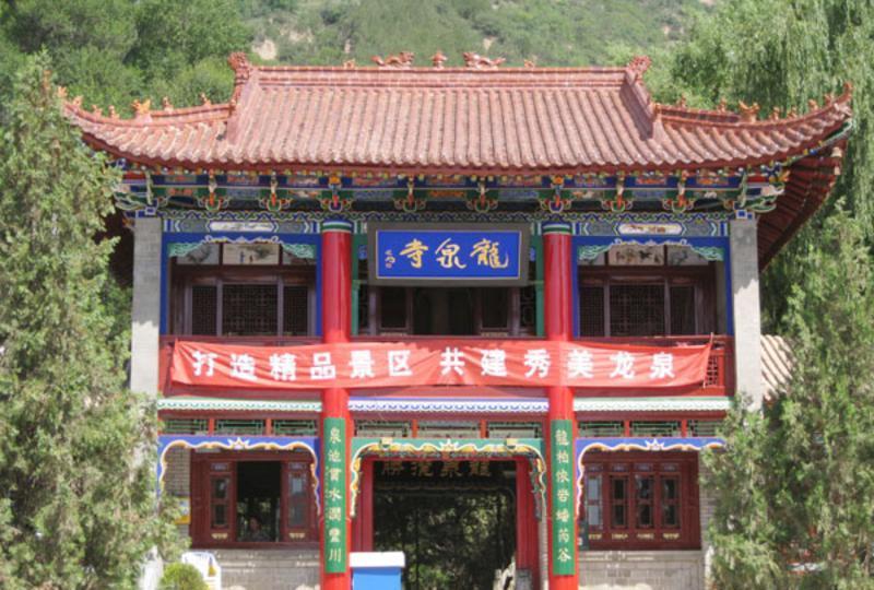 崇信龙泉寺景点图片