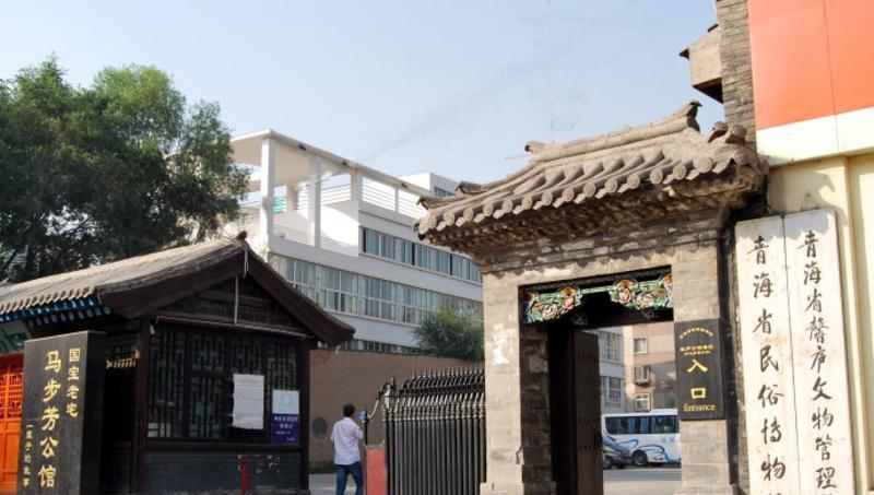 西宁马步芳公馆景点图片